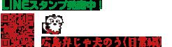 広島弁じゃ犬のう(日常編)