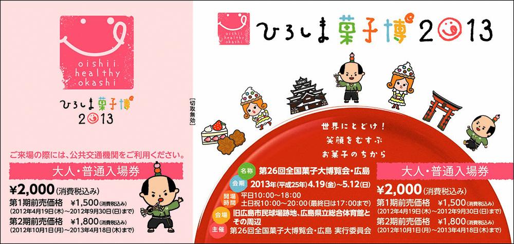 ひろしま菓子博2013 チケット