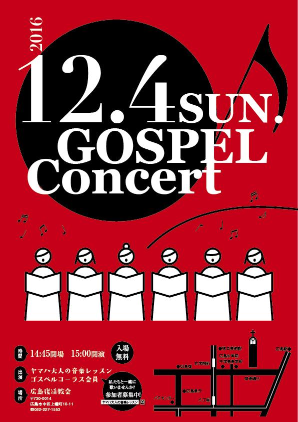 ヤマハ ゴスペルコンサート2016
