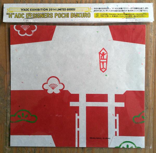 HIROSHIMA ポチ袋