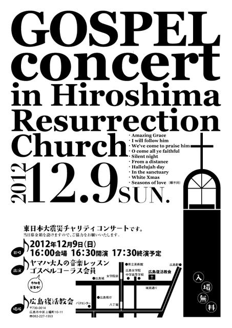 ヤマハ ゴスペルコンサート2014