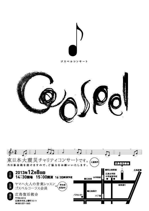 ヤマハ ゴスペルコンサート2013