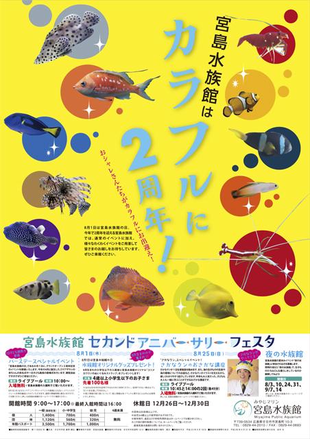 B全 ポスター 2013