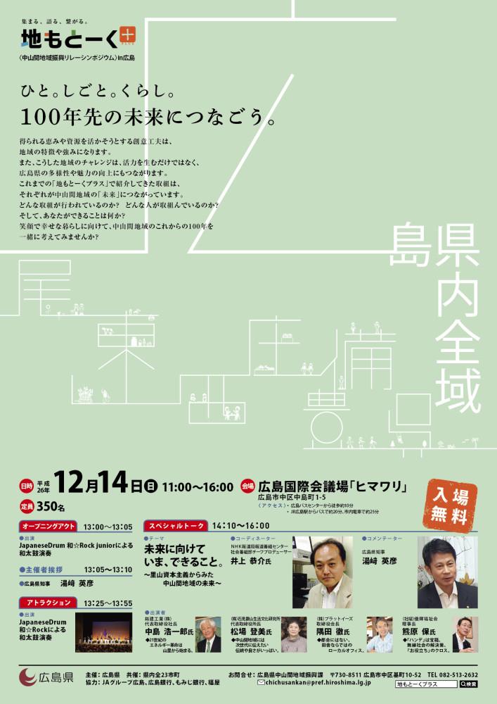 B2ポスター in県内全域