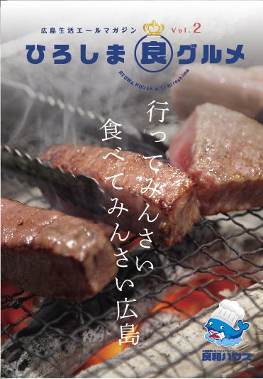 ひろしま良グルメ Vol.2