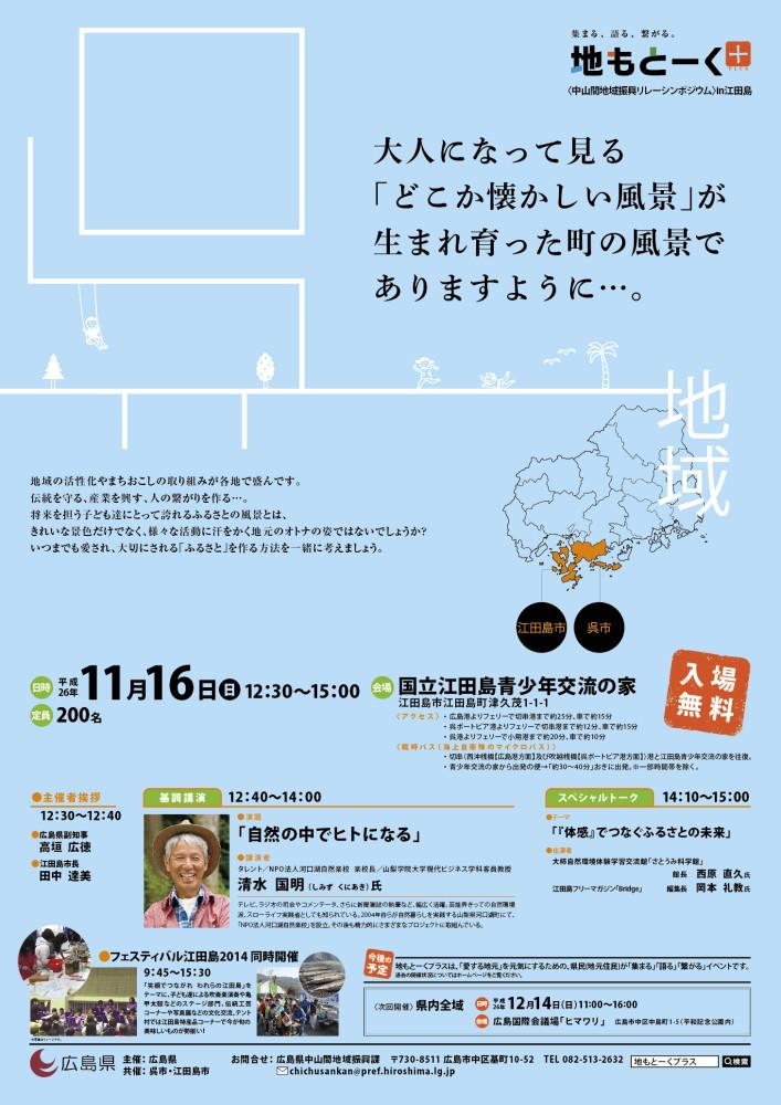 B2ポスター in江田島