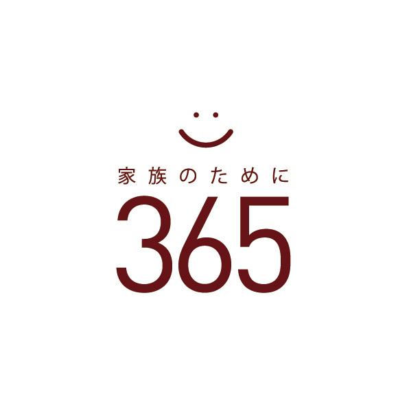 家族のために365