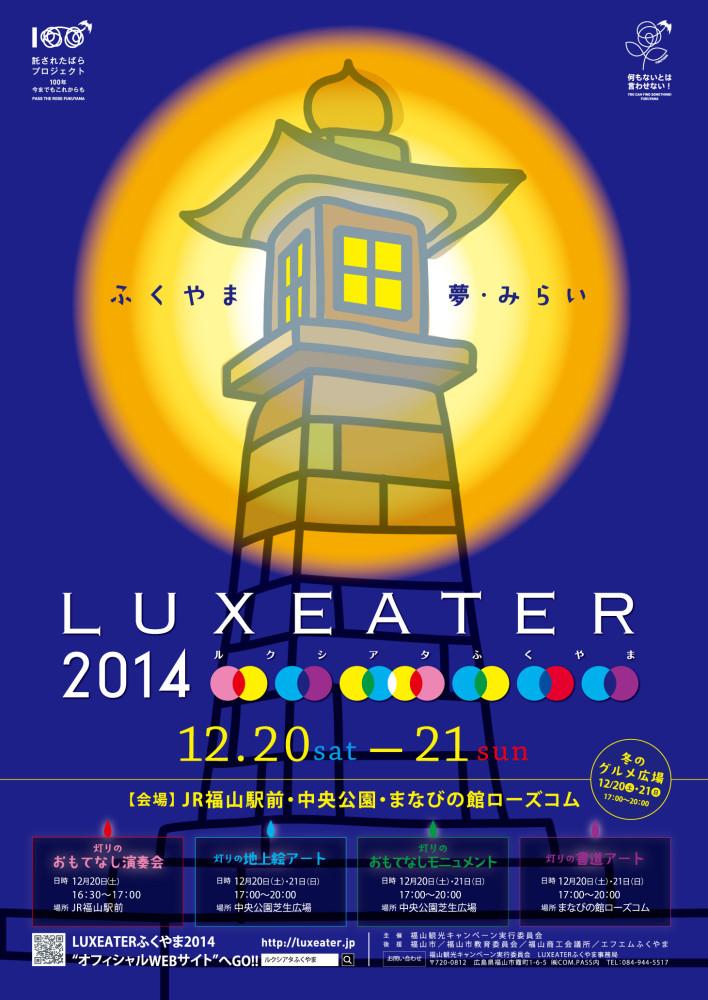 ルクシアタ2014 B2ポスター
