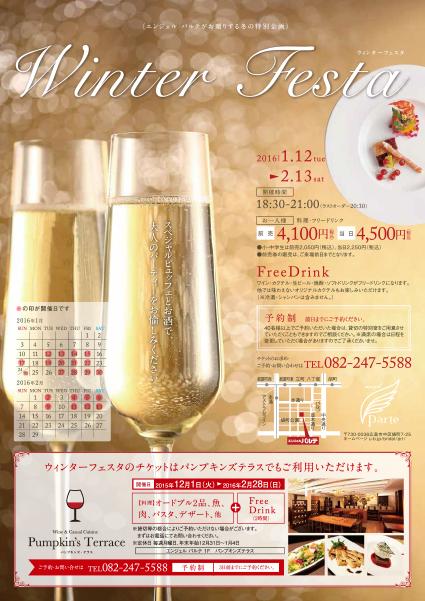 Parte Winter Festa 2015