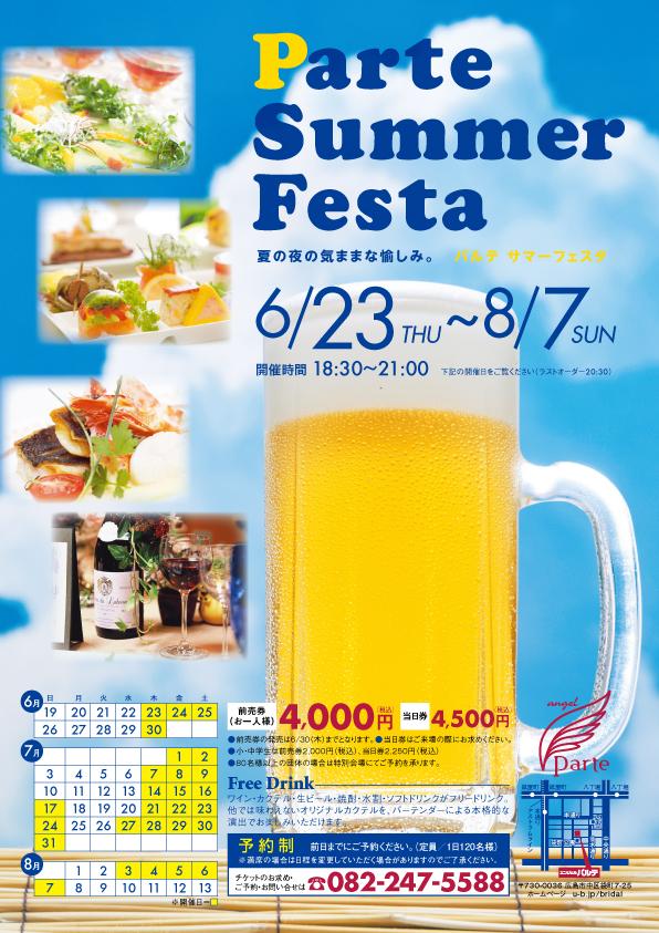 Paete Summer Festa 2011
