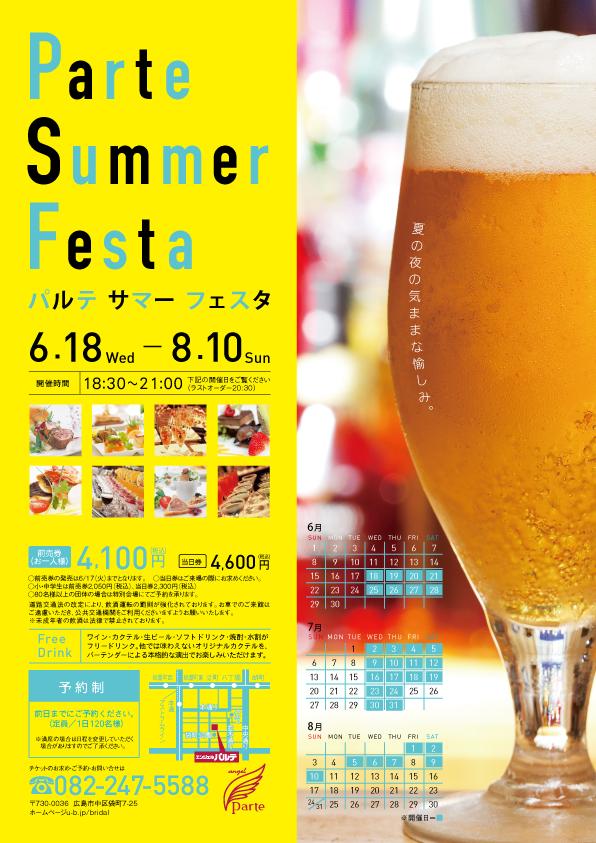 Paete Summer Festa 2014