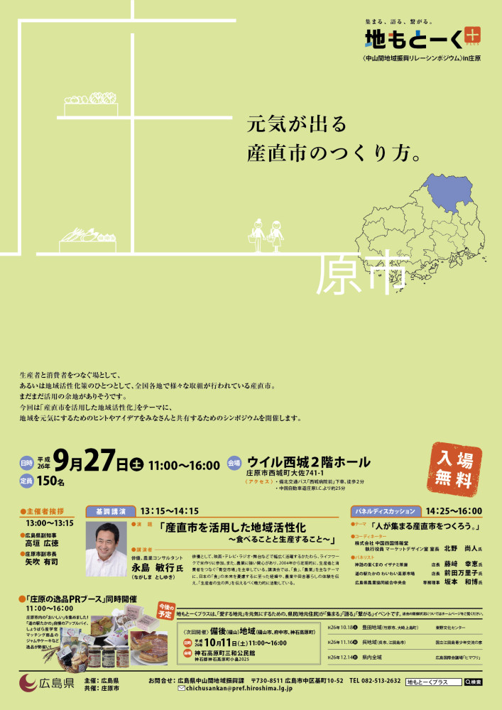 B2ポスター in庄原