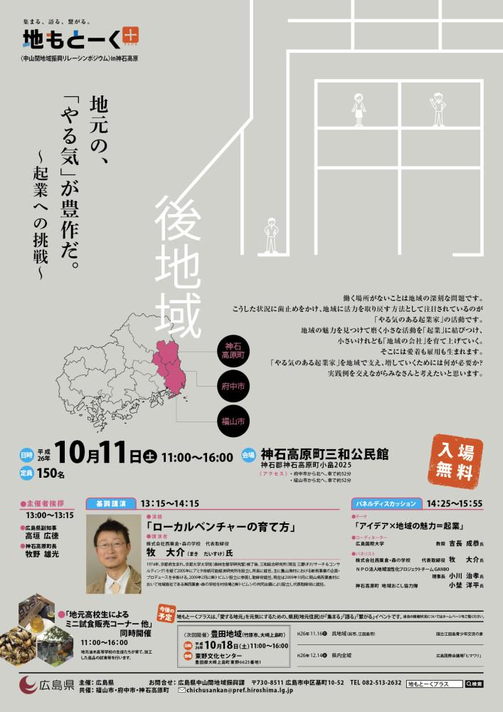 B2ポスター in神石高原