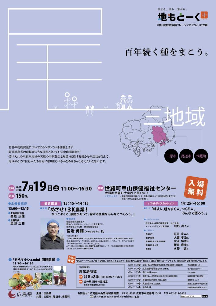 B2ポスター in世羅