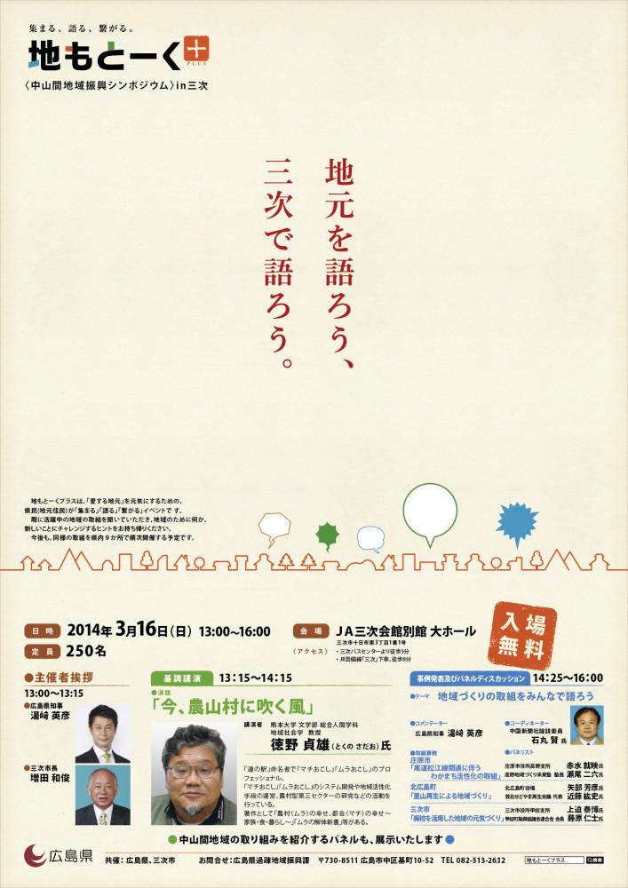 B2ポスター in三原