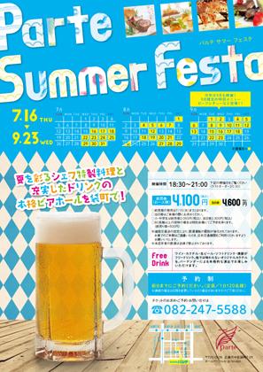 Parte Summer Festa 2015
