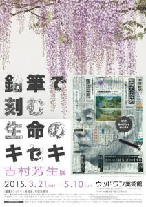2015春季展_ポスター0107