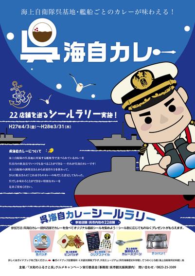 呉海自カレー B2ポスター