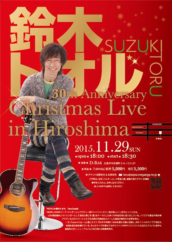 鈴木トオル Christmas Live in Hiroshima フライヤー