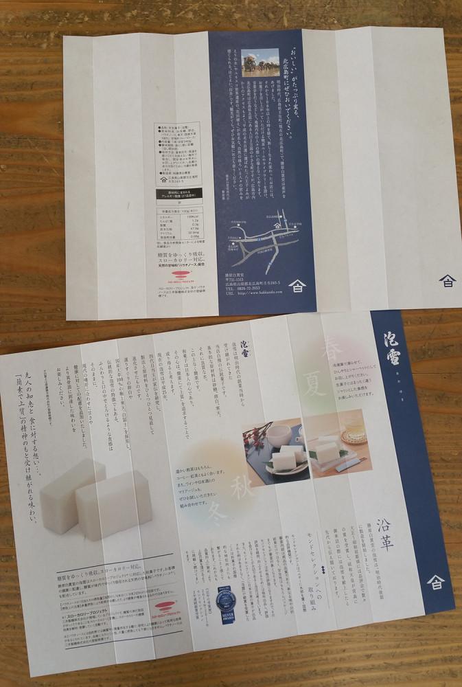 包装紙開封時(しおり)