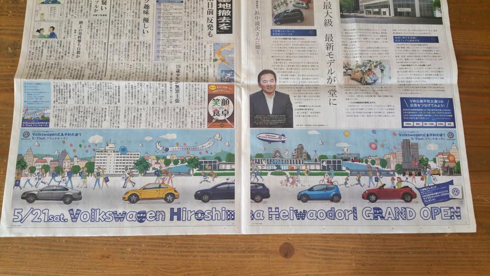 新聞広告 全5段 33面と4
