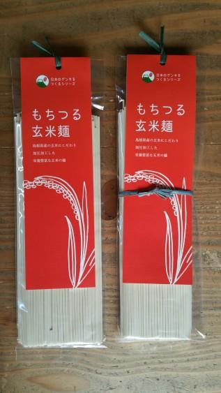 もちつる玄米麺