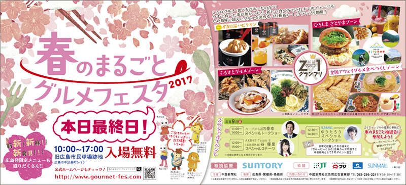 新聞広告全5段 本日最終日