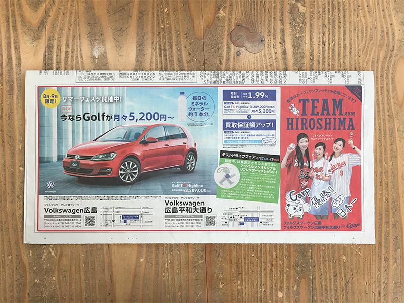 新聞広告 全5段 2016年8月掲載