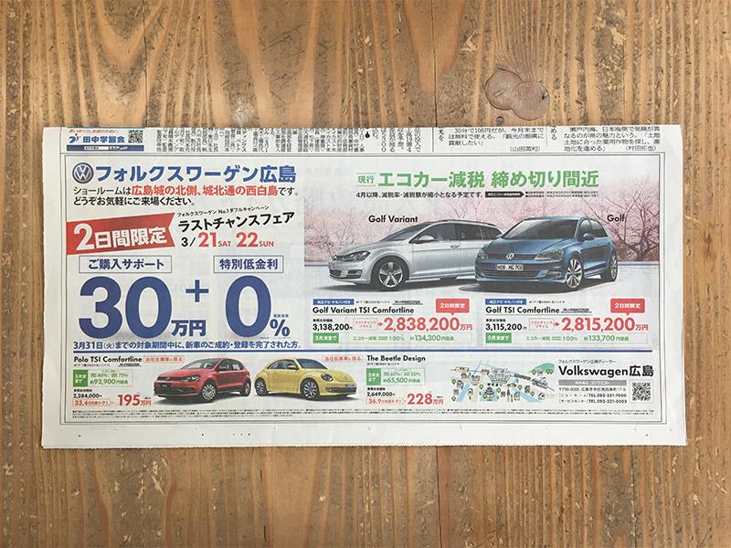 新聞広告 全5段 2015年3月掲載