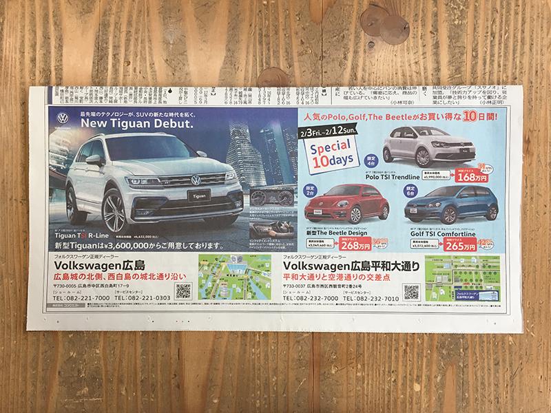 新聞広告 全5段 2017年2月掲載