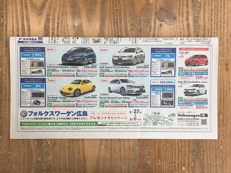 新聞広告 全5段 2015年2月掲載