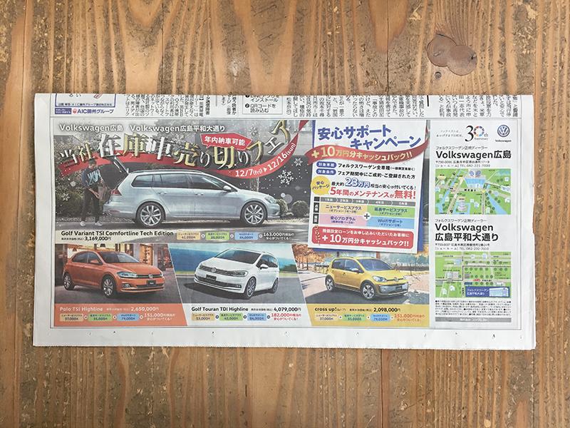 新聞広告 全5段 2018年12月掲載