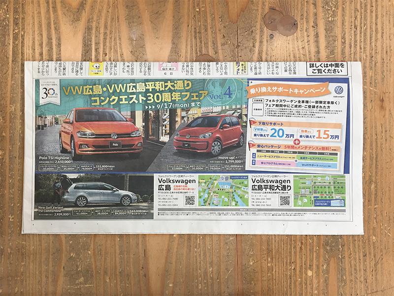 新聞広告 全5段 2018年9月掲載