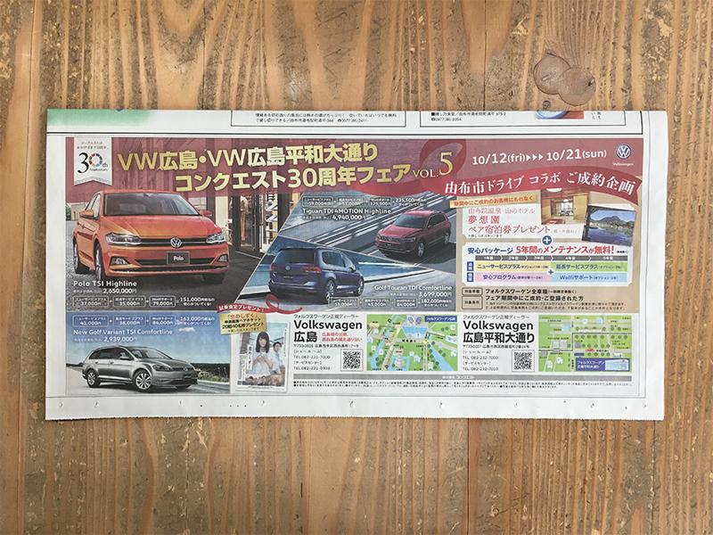 新聞広告 全5段 2018年10月掲載