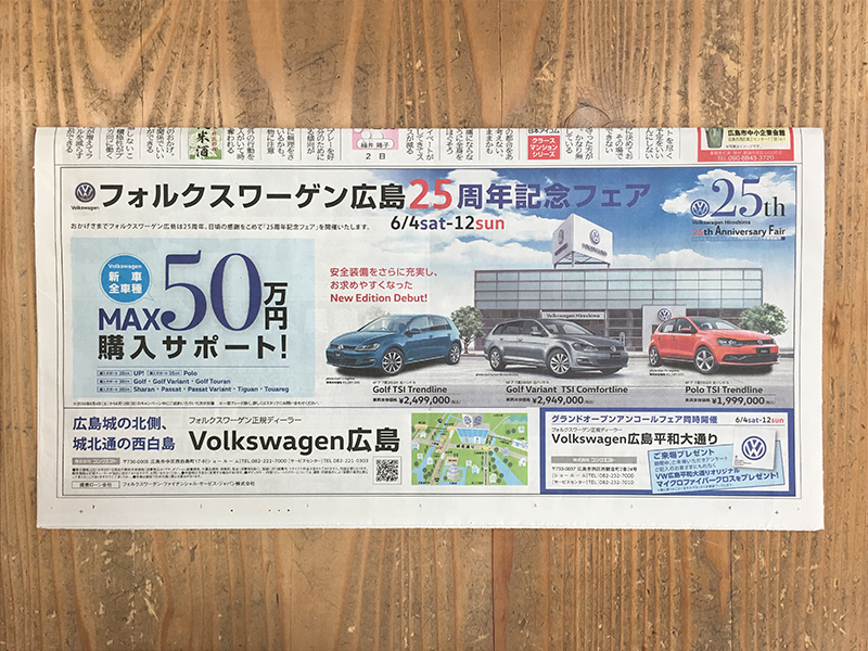 新聞広告 全5段 2016年6月掲載