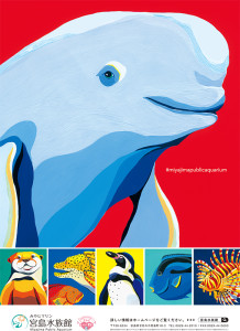 宮島水族館2020ポスター_B2_決定OL確認用