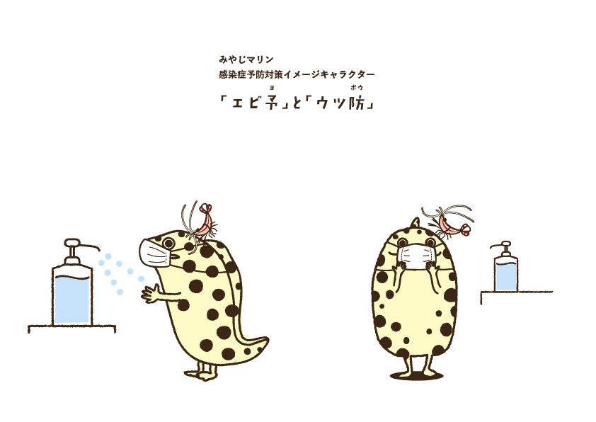 みやじマリン 感染症予防対策イメージキャラクター「エビ予」と「ウツ防」